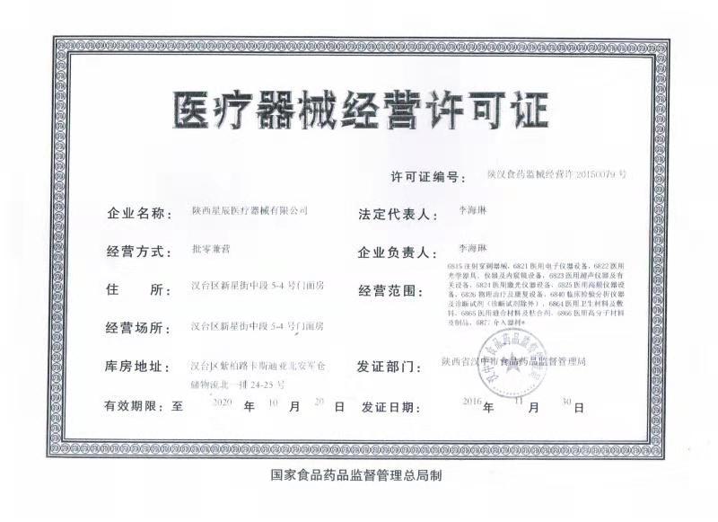必威网页登录经营许可证